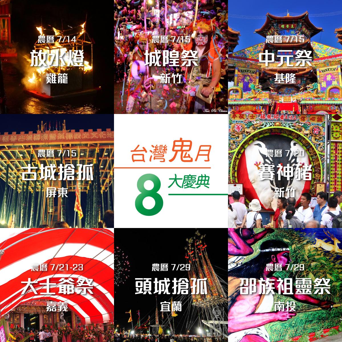 台灣鬼月8大慶典