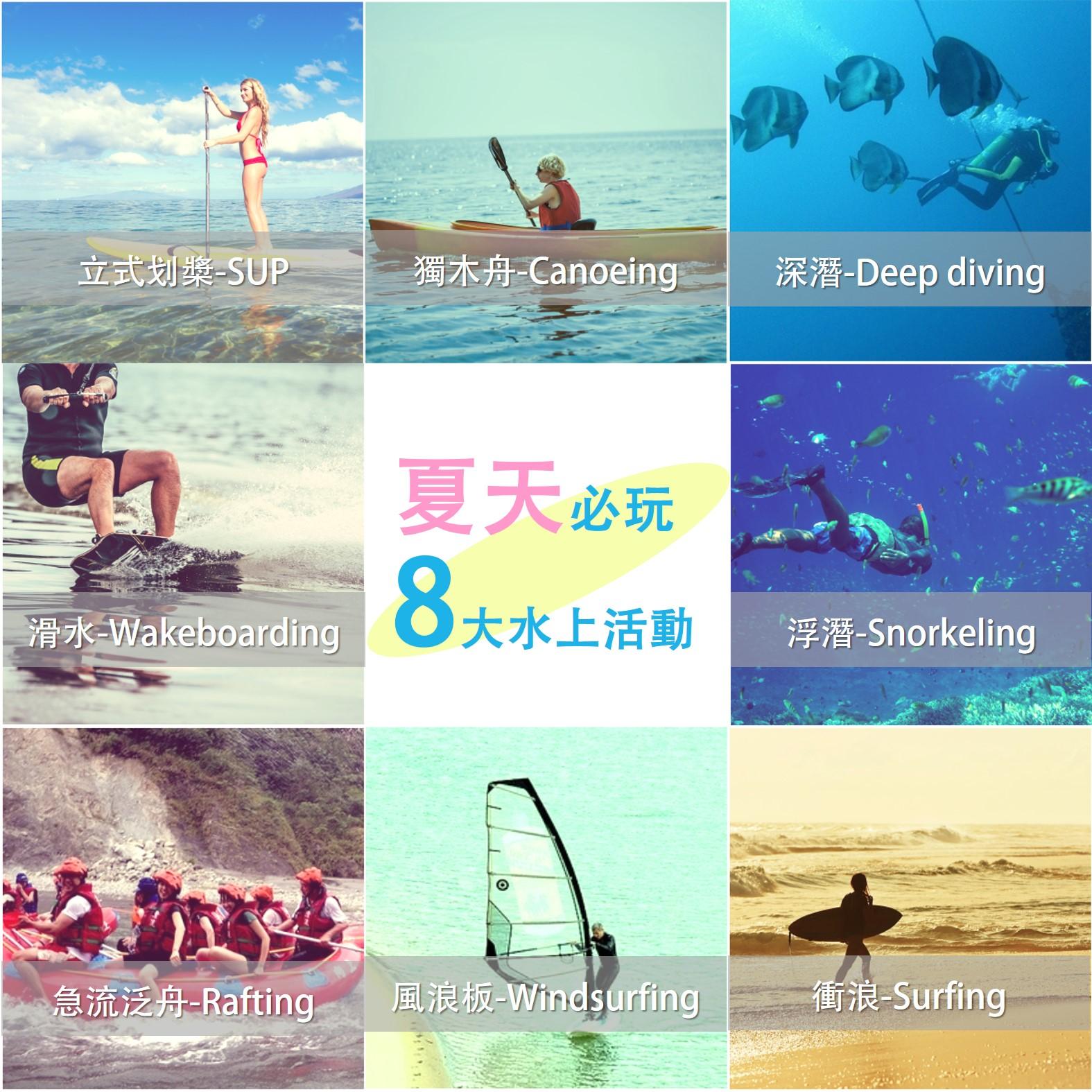 夏天水上活動