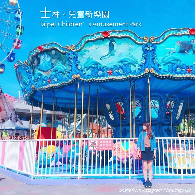 兒童新樂園Taipei Children's Amusement Park