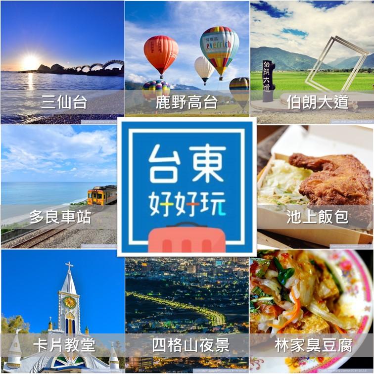 台東旅遊景點