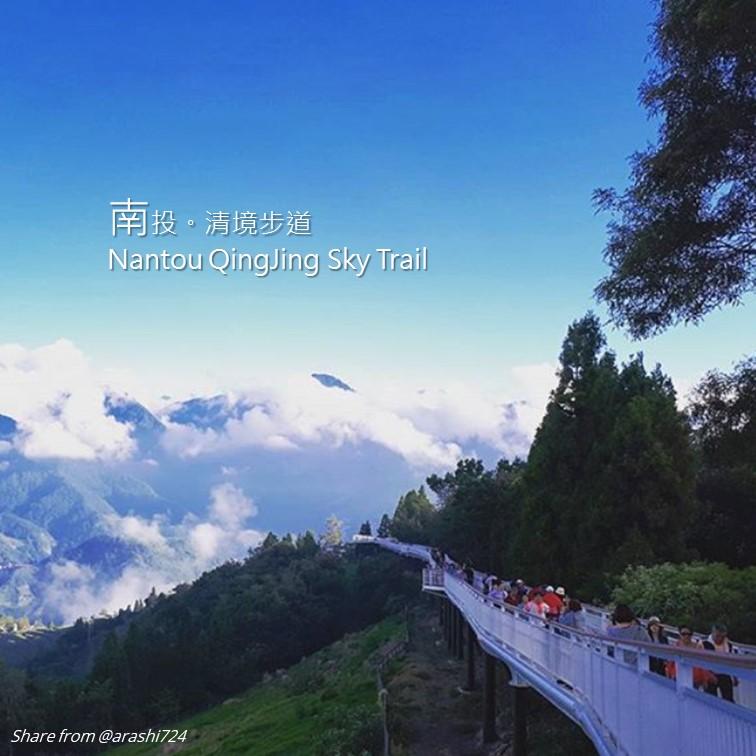 南投。清境步道 Nantou QingJing Sky Trail