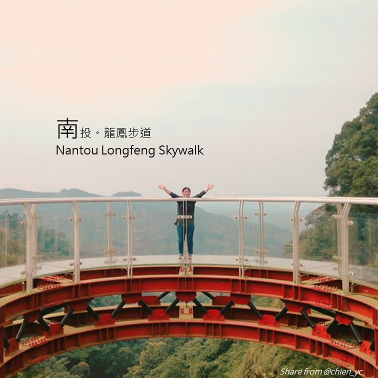 南投。龍鳳步道 Nantou Longfeng Skywalk