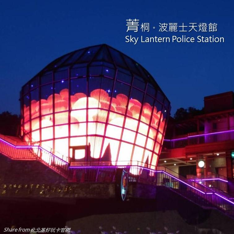 波麗士天燈館Sky Lantern Police Station
