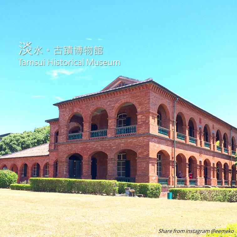 淡水古蹟博物館Tamsui Historical Museum