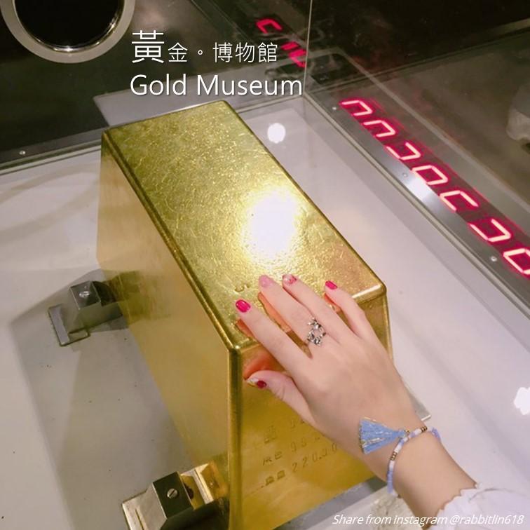 黃金博物館Gold Museum