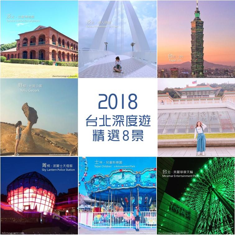 2018台北深度遊台北自由行精選八景