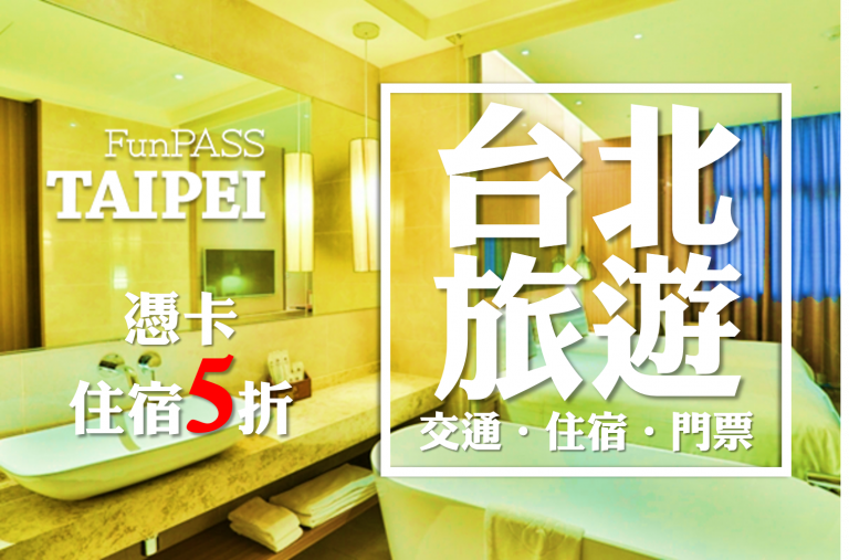 Travel Plan- Discover the best of Taipei, New Taipei and